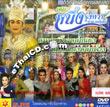Concert DVD : Roongtiwa Umnuaysilp - Mark Praw Lon Saeng