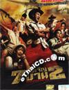 7 Street Fighters [ DVD ]