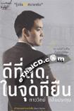 ฺBook : Dee Tee Sood Nai Jood Tee Yuen