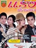 'Raeng Pradtana' lakorn magazine (Pappayon Bunterng)