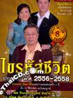 Book : Kai Rahus Cheevit 2013-2015