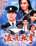 HK TV serie : The Feud of Two Brothers [ DVD ]