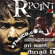 R-Point [ VCD ]