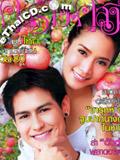 Koo Sarng Koo Som : Vol. 778 [January 2013]