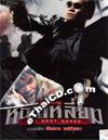 The Bodyguard [ DVD ]