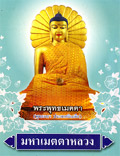 CD + Chanting Book : Maha Medta Luang