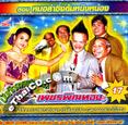 Talok Concert : Petch Pin Thong - Morlum Sing Tom Ning Nong