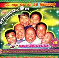 Talok Concert : Petch Pin Thong - Sanook 95 Ha 96