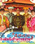 HK series : New My Fair Princess - Box.2 [ DVD ]