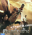 The Mahout [ VCD ]