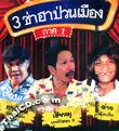 3 Sah Ha Puan Muang - Vol.1 [ VCD ]