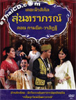 Concert DVD : Soontaraporn - The Musical