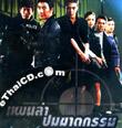 SIU (Special Investigation Unit) [ VCD ]