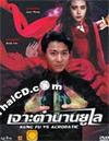 Kung Fu vs. Acrobatic [ DVD ]
