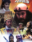 HK TV serie : The 8 Immortals (Ba Xian Guo Hai) [ DVD ]