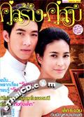 Koo Sarng Koo Som : Vol. 779 [January 2013]