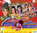 Li-kay : Purin Sukhontha - Tummarn Ruk Pra Eka