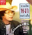MP3 : Nga Caravan - Ruam Hit Khon Chang Fhun
