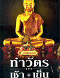CD + Chanting Book : Bod Suad Mon - Morning and Evening Prayer