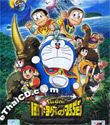 Doraemon The Movie : Nobita and the Last Haven Animal Adventure [ VCD ] + T-Shirt