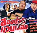 Song Puan Guan Muang [ VCD ]