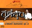 Karaoke VCDs : Thanin Intarathep : Dee Tee Sood - Vol.2