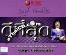 Karaoke VCDs : Roongruedee Pangpongsai : Dee Tee Sood