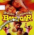 Baazigar [ VCD ]