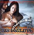 Phra-Apai-Mani [ VCD ]