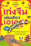 Book : Keng Chinese Lem Deaw Aow Yoo