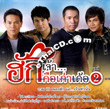 Grammy Gold : Huk Jao...Kue Kao Dur - Vol.2