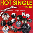 Grammy : Hot Single Vol.18