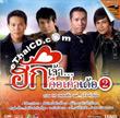 Karaoke VCD : Grammy Gold - Huk Jao...Kue Kao Dur - Vol.2