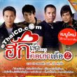 Karaoke DVD : Grammy Gold - Huk Jao...Kue Kao Dur - Vol.2