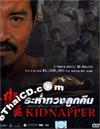 Kidnapper [ DVD ]