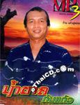 MP3 : Karn Kaewsupan - Narm Tarn Kon Kaew