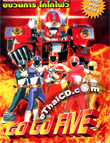 Go Go Five - Box.1 [ DVD ]