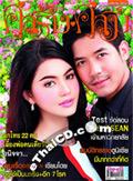 Koo Sarng Koo Som : Vol. 780 [January 2013]