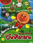 Anpanman - Box.1 [ DVD ]
