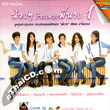 Karaoke DVD : Grammy Gold : Nong Nong Rong Pleng Pee Nang - Vol.1