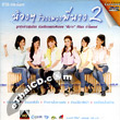 Karaoke DVD : Grammy Gold : Nong Nong Rong Pleng Pee Nang - Vol.2