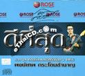 Karaoke VCDs : Pongthep Kradonchamnarn : Dee Tee Sood