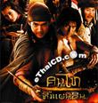 Khon Tai Ting Paen Din [ VCD ]