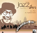 Pun Phaiboonkiet : Jazz Diew (Limited Edition)