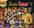 Concert DVD : Morlum concert - Sieng Isaan band - Vol.1