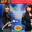 MP3 : JernJern VS Nittaya Boonsungnern