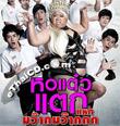 Hor Taew Tak 4 - Haek Mak Mak [ VCD ]