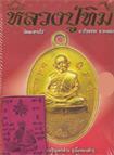 Book : Prakrueng Lhuangpoo Tim Wat La Harn Rai + Paayan