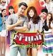Thai TV serie : Jao Mae Jum Pen [ DVD ]
