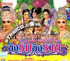 Li-kay : Sornram Nampetch - Ching Ruk Ching Rach